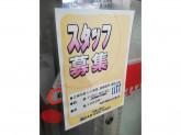 おうちDEPO 大倉山店