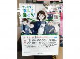 ファミリーマート四条堺町店