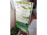 なちゅらる教室 竹島店