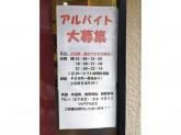カレーハウス CoCo壱番屋 奈良上三条店