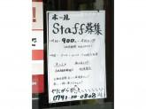 やたがらす 奈良店