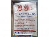 MINT(ミント) 小西店