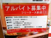 奈良の酒蔵全部呑み うまっしゅ
