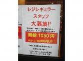 Foods Market satake 野里店
