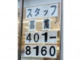 セブン-イレブン 新横浜駅東店