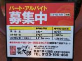 にぎり長次郎 奈良二条大路店