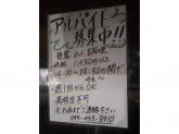 筑前屋 鶴ヶ峰店