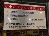 ナゴヤ建機センター株式会社
