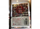 横浜家系ラーメン 町田商店 太平通店