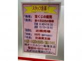 今福東チャンスセンター