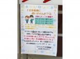 セブン-イレブン 志木駅前店