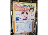 MESA OKUWA(メッサオークワ) 北登美ヶ丘店