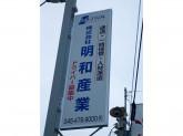 株式会社明和産業 港北倉庫