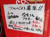 やきとり一番 富雄駅前店