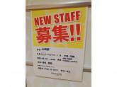 山崎屋の奈良漬 学園前店