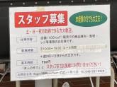 ez(イーズ) 東川口店