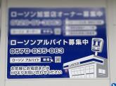 ローソン 富雄駅北店