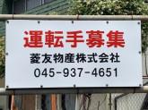 菱友物産株式会社