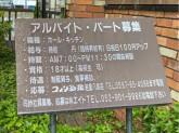 コメダ珈琲店 岩倉八剱店