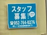 ボディケアサロン リグレ 一宮店