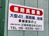 近畿紙輸送株式会社