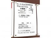 スーパーオザム 東所沢店