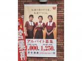 すき家 稲沢小池店