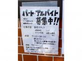 洋菓子 フィレンツェ 岩塚店
