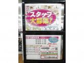 ザ・ダイソー フレスポ帯広稲田店