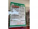まいばすけっと 横浜峰沢町