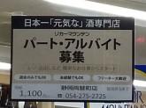 リカーマウンテン 静岡両替町店