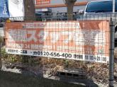 建デポ 横浜店