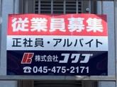 (株)コクブ