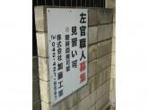 株式会社 加藤工業 事務所