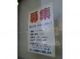 中華料理 東大楼