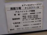 セブンカルチャークラブ 武蔵境