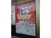 デイリーヤマザキ 三鷹井口3丁目店