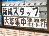 セブン-イレブン 三鷹山中通り店