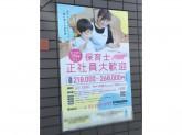 東京都認証保育所 グローバルキッズ コトニア吉祥寺園