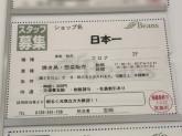 日本一 ビーンズ武蔵浦和店