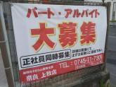 海鮮れすとらん 魚輝水産 奈良上牧店