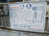 ワコーバッグ(株) 上牧センター