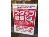 ポニークリーニング 三田1丁目店