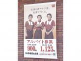 すき家 28号鳴門大津店