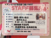 PIVOT(ピボット)イオンモール春日部店