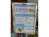 メディカル・ケアサポート21 井草事業所