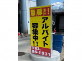 コスモ石油 上原成商事(株)ユーエス江南SS/キーパープロショップ ユーエス江南
