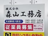 (株)森山工務店