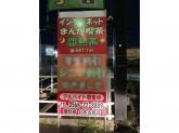 インターネットカフェ 亜熱帯 北名古屋店