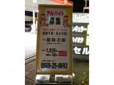 昭和シェル セルフ名岐バイパス店SS